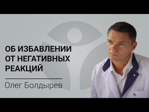 Олег Болдырев об избавлении от негативных реакций