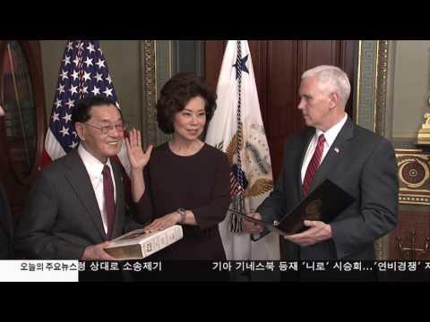일레인 차오 교통장관 취임 1.31.17 KBS America News