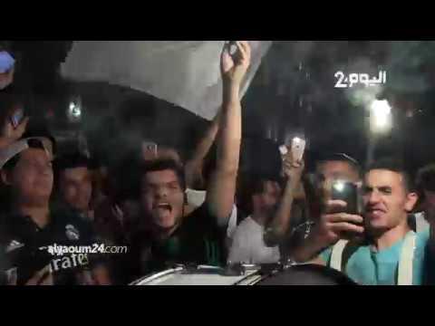 العرب اليوم - احتفالات رائعة من جماهير الريال في الدار البيضاء