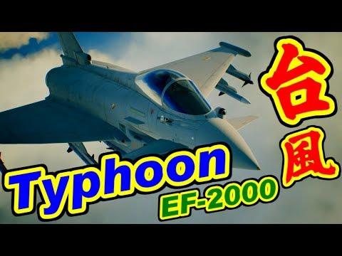 ユーロファイター タイフーン(Eurofighter Typhoon)  NVIDIA...