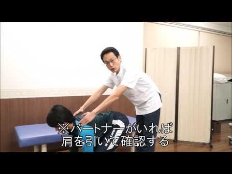屈み保持 改善エクササイズ【ケガ予防フィジカルチェック用】