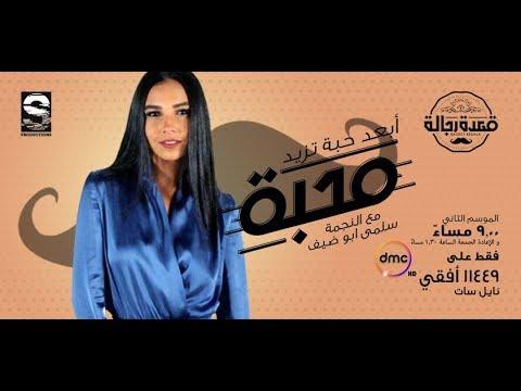 """سلمى أبو ضيف تحد في النقاش مع أحمد فهمي في """"قعدة رجالة"""" بسبب """"خصوصية المرأة"""""""