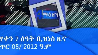 የቀን 7 ሰዓት ቢዝነስ ዜና ጥር 05/ 2012 ዓ.ም
