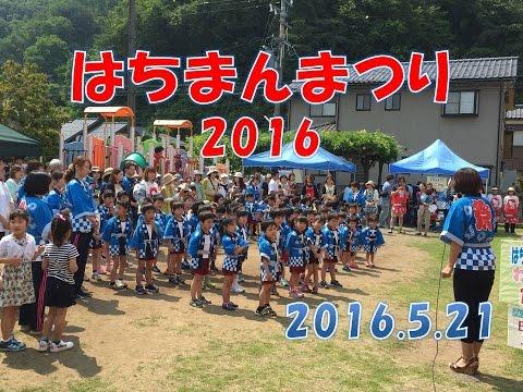 八幡保育園(福井市)2016 はちまんまつり開催!和太鼓によさこいにみのりよいとこ!みんなで盛り上がりました。