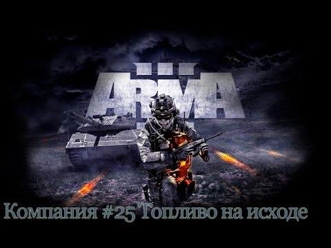Прохождение ARMA 3 #25 Топливо на исходе