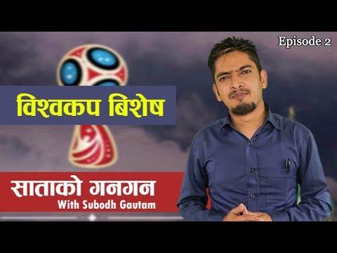 (World Cup Comedy Highlights || Satako Gangan with Subodh Gautam || Episode 2 - Duration: 13 minutes.)