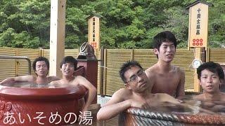 とある学生の温泉旅行