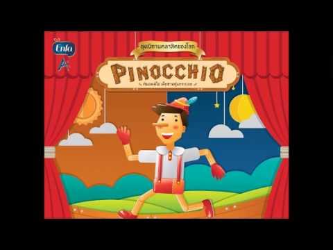 นิทาน Pinoccio (видео)