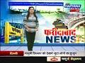 ( faridabad special news - देखिए फरीदाबाद की बड़ी ख़बरे )