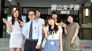 富山女子旅#021富山県庁訪問。