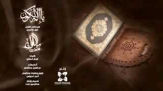 Nasheed, Allah, God of the universe,