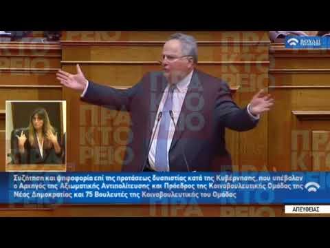 Απόσπασμα ομιλίας του υπουργού εξωτερικών Νίκου Κοτζιά στη Βουλή
