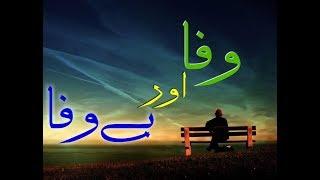 Bewafa se wafa | quotes on loyalty | wafa | bewafa quotes | By Golden Wordz