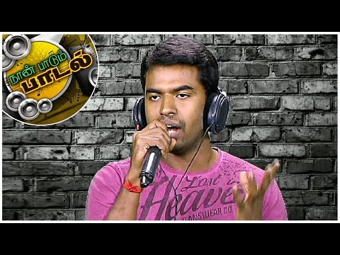 Song-by-Harish-Kumar-Naan-Paadum-Paadal--A-platform-for-new-talents-Kalaignar-TV