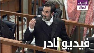 Download Video شاهد صدام حسين يعطي القاضي درسا في القانون MP3 3GP MP4