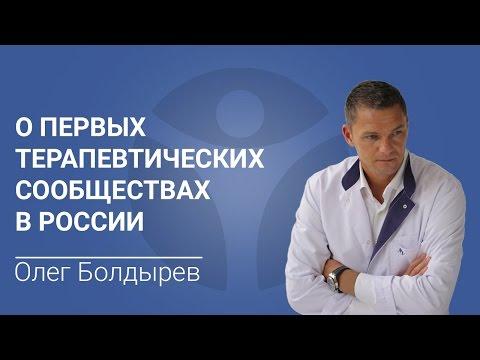Олег Болдырев о первых терапевтических сообществах в России