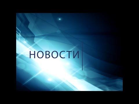 Новости - выпуск от  16.04.2018 - DomaVideo.Ru