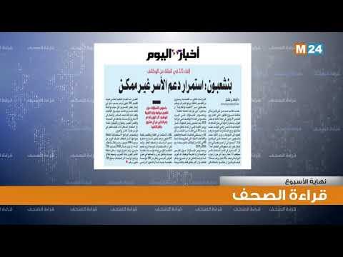 قراءة في أبرز اهتمامات الصحف المغربية لنهاية الأسبوع