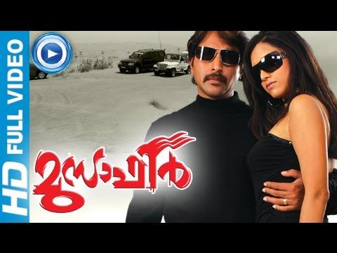 Malayalam Full Movie 2013 Musafir | New Malayalam Full Movie [HD]
