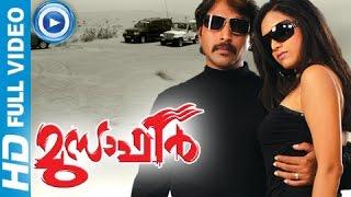 Musafir - Malayalam Full Movie 2013 Official [HD]