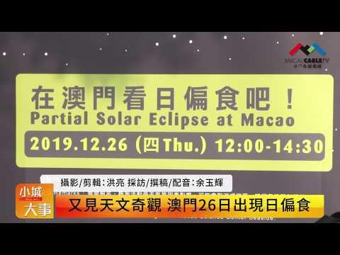 又見天文奇觀 澳門26日出現日偏蝕