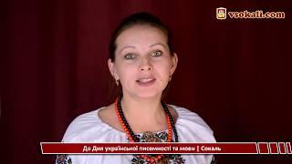 До Дня української писемності та мови | Сокаль