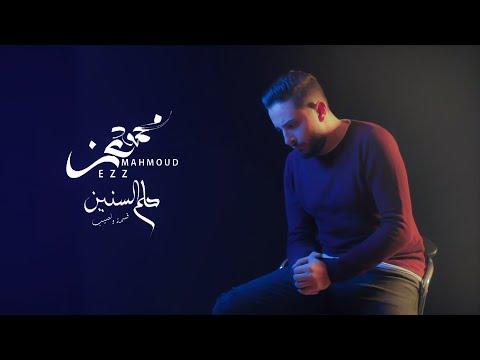 """بالفيديو..محمود عز يطرح أغنية """"حلم السنين"""" تمهيدا لصدور ألبومه الجديد"""