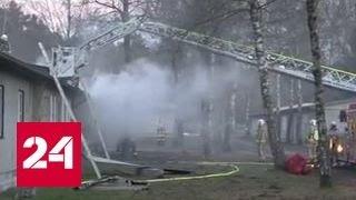 В немецком приюте для беженцев при пожаре пострадали 57 человек