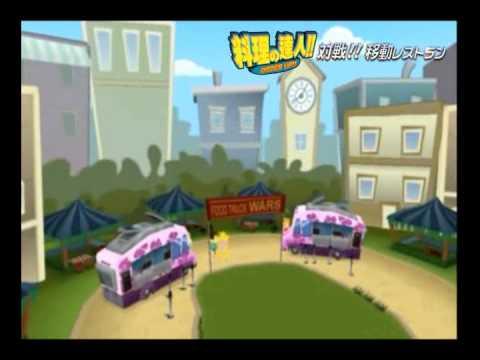 Video of 対戦!! 移動レストラン