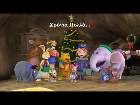 Χριστουγεννιάτικα κάλαντα και παιδικά τραγούδια