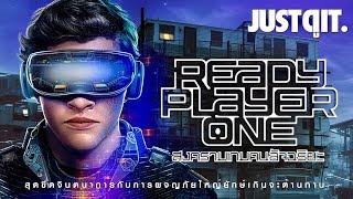 Video รู้ไว้ก่อนดู READY PLAYER ONE สงครามเกมคนอัจฉริยะ #JUSTดูIT MP3, 3GP, MP4, WEBM, AVI, FLV Juni 2018