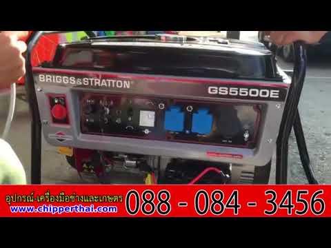 เครื่องกำเนิดไฟฟ้า เครื่องปั่นไฟ Generator รุ่น GS5500 088-084-3456