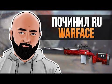 ПОЧИНИЛ RU WARFACE - НОВЫЙ СЕЗОН СОЛО РМ - M40A5