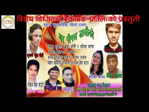 Video New Lok Deuda Song 2074/2017   Barpipal Daliko   Shova Thapa & Tufan Budha Kshetri download in MP3, 3GP, MP4, WEBM, AVI, FLV January 2017