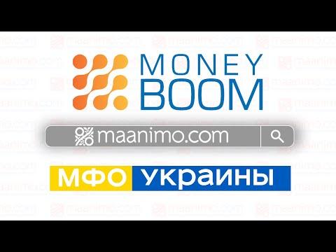 МаніБум 🎱 (MoneyBoom) - онлайн кредит на 💳карту: 📋условия,💬отзывы,👨💻личный кабинет