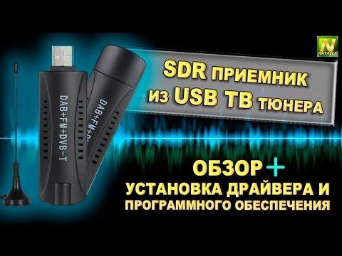 [Natalex] SDR приемник из usb ТВ тюнера...