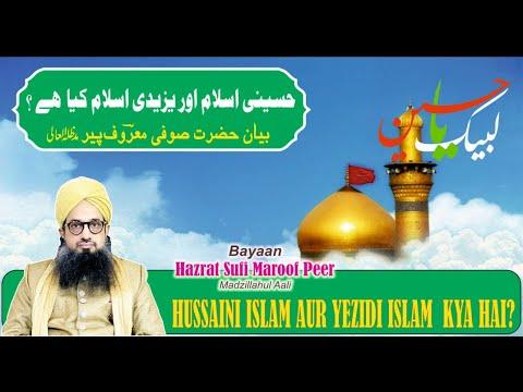 HUSSAINI ISLAM AUR YAZIDI ISLAM KYA HAI?