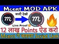 Mcent Browser Hack | 1200000 Points Unlimited Trick | Daily Earning Points