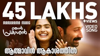 Video Athmavin Akasathil(Full Song Video) Njan Prakashan  Sathyan Anthikad  Fahad Faasil  Shaan Rahman MP3, 3GP, MP4, WEBM, AVI, FLV Maret 2019