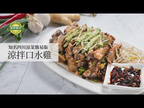 涼拌口水雞 / 土雞腿料理
