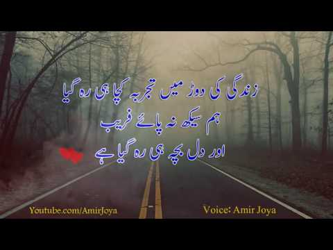 Quotes about life - Best Collection Of Urdu Quotes  Urdu Quotes  Piyari Batein Golden Words  Piyari Batain