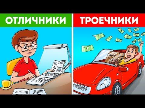 Почему Троечники Успешнее Отличников - DomaVideo.Ru
