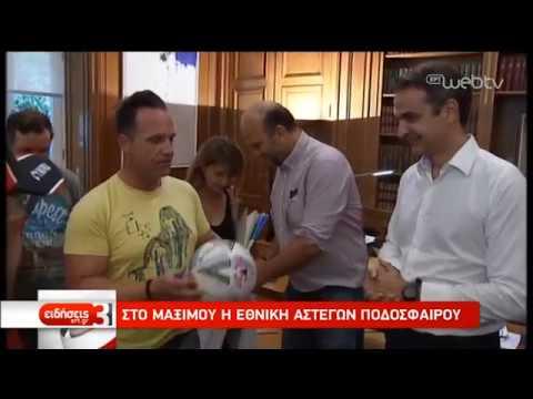 Στο Μαξίμου η Εθνική Αστέγων Ποδοσφαίρου | 05/08/2019 | ΕΡΤ