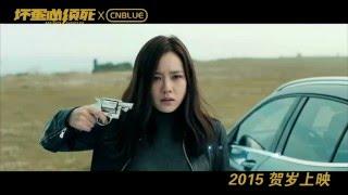 [HD] CNBLUE - Cinderella ver. Chinese Ost. Bad Guy, Always Die (MV 1)