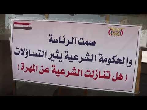 كلمة لجنة الاعتصام السلمي بمحافظة المهرة - الغيظة الجمعة 2 نوفمبر 2018