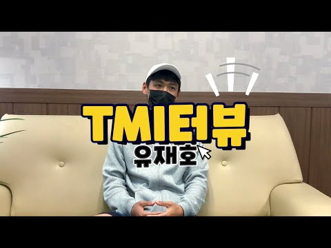 [TMI터뷰] 유재호 편