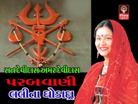 Lalita Ghodadra-Mein To Sidh Re Jani Ne--Parab Vani-Gujarati Bhajans/Songs-Audio Juke Box