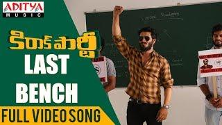 Video Last Bench Full Video Song| Kirrak Party Video Songs | Nikhil Siddharth | Sharan Koppisetty MP3, 3GP, MP4, WEBM, AVI, FLV April 2018