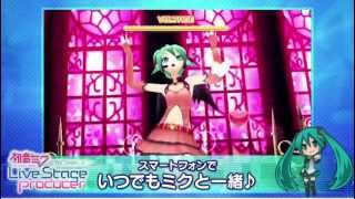 初音ミク ライブステージ プロデューサー YouTubeビデオ