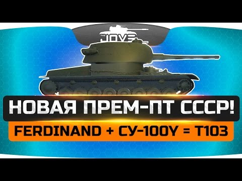 Новая Прем-ПТ СССР! ● Ferdinand + СУ-100Y = Т103 (видео)
